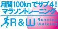 月間100kmでサブ4達成!