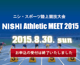 NISHI Athletic MEET 2015