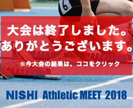 NISHI ATHLETIC MEET 2018