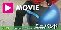 高尾憲司ランニングステップアップドリル ミニバンドトレーニング