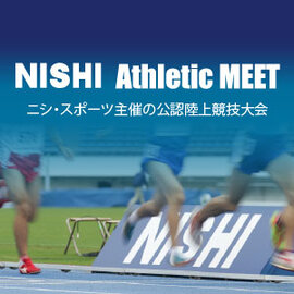 NISHI Athletic MEET について