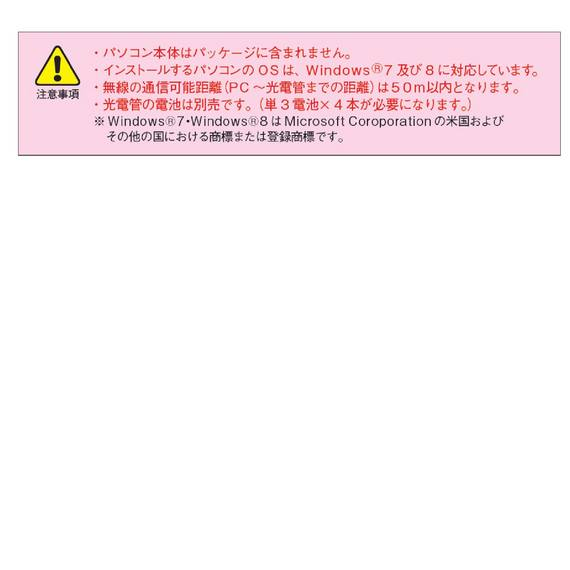 無線式光電管 シングルユニット_6