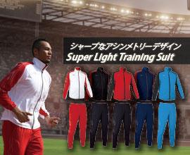 スーパーライトトレーニングスーツ