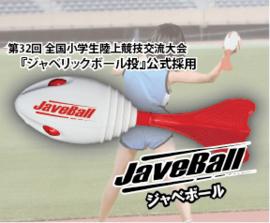 JaveBall ジャベボール