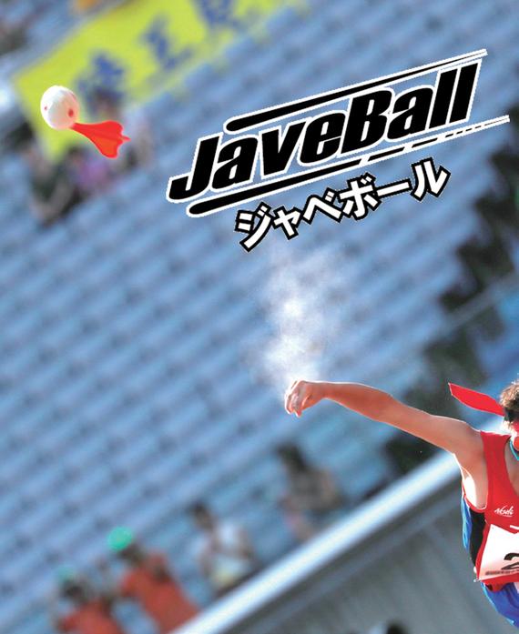 ジャベボール(JaveBall)_5