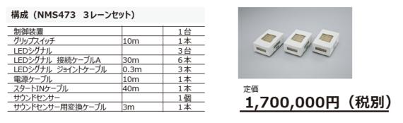 光刺激スタート発信装置_5