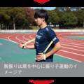 腕振りマスターⅡ_Thumbnail5
