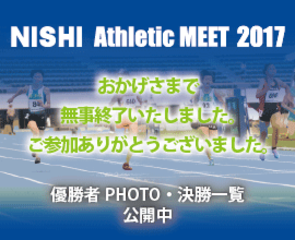 NISHI Athletic MEET 2017